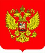 Скачать герб россии и флаг россии